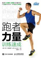 跑者力量训练速成