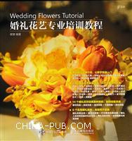 婚礼花艺专业培训教程