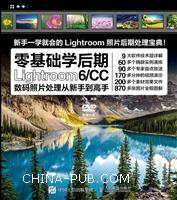 零基础学后期――Lightroom 6/CC数码照片处理从新手到高手