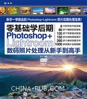 零基础学后期――Photoshop+Lightroom数码照片处理从新手到高手