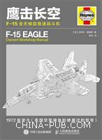 鹰击长空:F-15全天候超音速战斗机