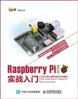 Raspberry Pi实战入门:140个核心操作技巧分步精讲(彩色图解版)