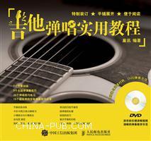 吉他弹唱实用教程