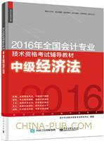 2016年全国会计专业技术资格考试辅导教材――中级经济法