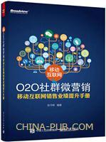 移动互联网O2O社群微营销――移动互联网销售业绩提升手册(china-pub首发)