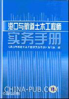 港口与航道土木工程师实务手册