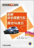 怎样安全驾驶汽车:规范与技巧