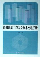 简明建筑工程安全技术交底手册