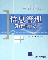 信息管理原理与方法