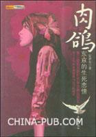 肉鸽:东京的生死恋情