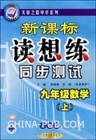 九年级数学(上)(人教版)-读想练同步测试-(新课标)