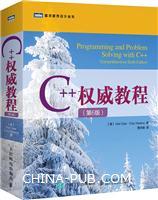 C++权威教程(第6版)