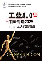 工业4.0与中国制造2025 从入门到精通