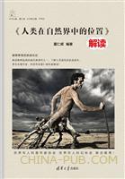 《人类在自然界中的位置》解读