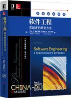 (特价书)软件工程:实践者的研究方法(英文精编版・第8版)