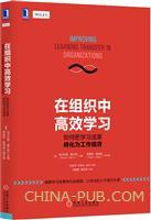 在组织中高效学习:如何把学习成果转化为工作绩效(china-pub首发)