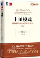 (特价书)丰田模式:精益制造的14项管理原则(珍藏版)