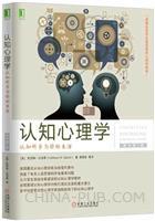 认知心理学:认知科学与你的生活(原书第5版)