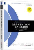 企业资源计划(ERP)原理与沙盘模拟:基于中小企业与ITMC软件(china-pub首发)