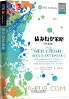 债券投资策略(原书第2版)(china-pub首发)