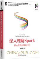 深入理解Spark:核心思想与源码分析