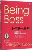 上任第一年2:从职业经理人到高级管理者的成功转型
