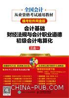 会计基础+财经法规与会计职业道德+初级会计电算化三合一(模考软件网盘版)