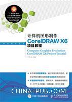 计算机图形制作CorelDRAW X6项目教程