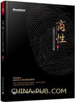 商性:互联网时代的商性觉醒(精装)(china-pub首发)