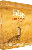 科学探险家的足迹 探秘动物50年(全彩)