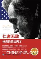 仁者无敌:林肯的政治天才