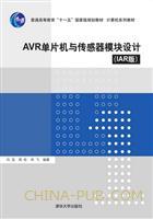 AVR单片机与传感器模块设计(IAR版)