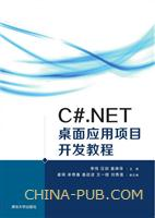 C#.NET桌面应用项目开发教程