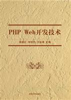 PHP Web开发技术