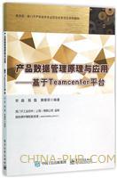 产品数据管理原理与应用――基于Teamcenter平台