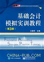 基础会计模拟实训教程(第3版)