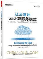 让云落地:云计算服务模式(SaaS、PaaS和IaaS)设计决策