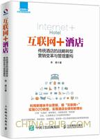 互联网+酒店:传统酒店的战略转型、营销变革与管理重构