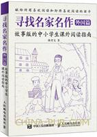 寻找名家名作 外国篇 故事版的中小学生课外阅读指南