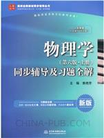 物理学(第六版・上册)同步辅导及习题全解(高校经典教材同步辅导丛书)