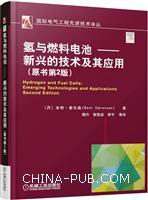 氢与燃料电池 新兴的技术及其应用(原书第2版)