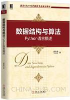 (特价书)数据结构与算法:Python语言描述