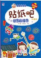 酉酉和西西贴纸吧:可爱版.过节啦 春节