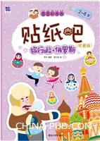 酉酉和西西贴纸吧:可爱版.旅行啦 俄罗斯