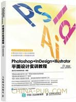Photoshop+InDesign+Illustrator 平面设计实训教程