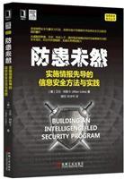 防患未然:实施情报先导的信息安全方法与实践