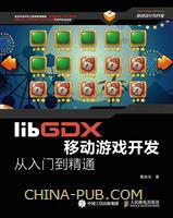 libGDX移动游戏开发从入门到精通