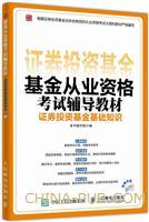 基金从业资格考试辅导教材――证券投资基金基础知识