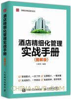 酒店精细化管理实战手册(图解版)