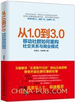 从1.0到3.0 移动社群如何重构社交关系与商业模式(china-pub首发)